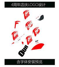 酒吧夜店娱乐会所企业集团4周年店庆LOGO设计