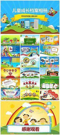 卡通儿童成长档案宝宝相册儿童教育PPT