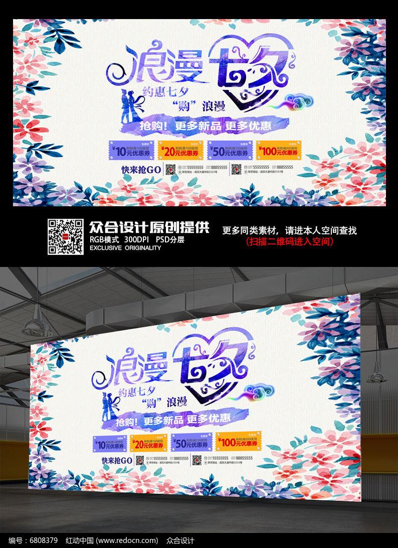 蓝色创意花朵浪漫七夕情人节促销海报设计图片
