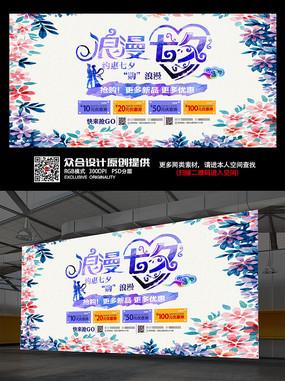 蓝色创意花朵浪漫七夕情人节促销海报设计 PSD