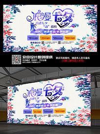 蓝色创意花朵浪漫七夕情人节促销海报设计