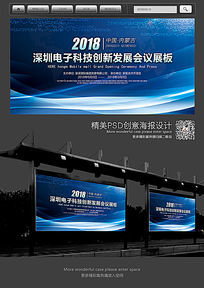 蓝色电子科技会议展板