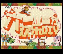 六一儿童节宣传海报设计PSD模板下载