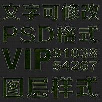 绿色PS文字样式