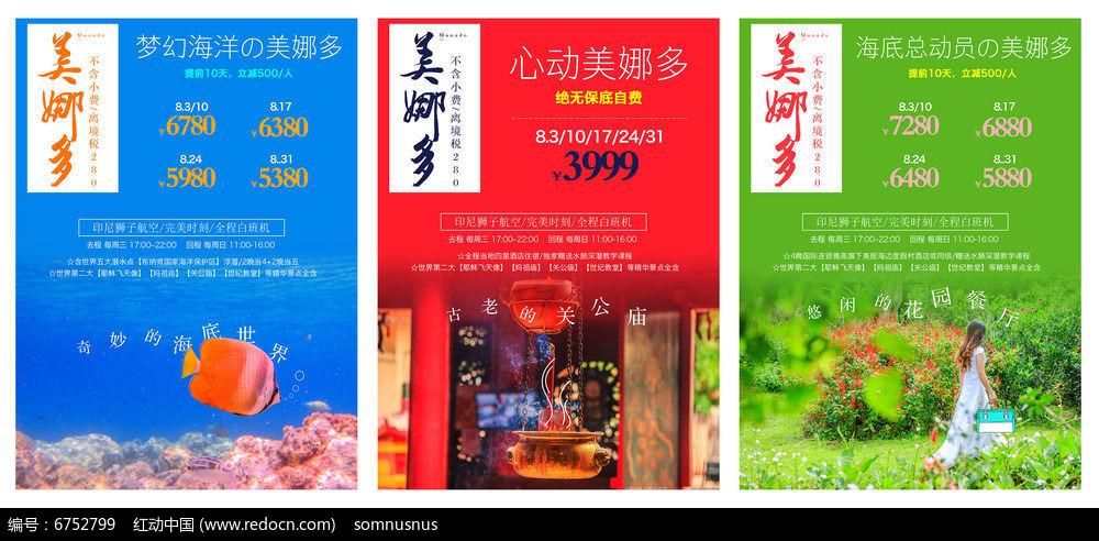 美娜多创意广告海报设计