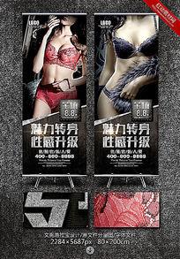 女性文胸促销展架设计图片素材