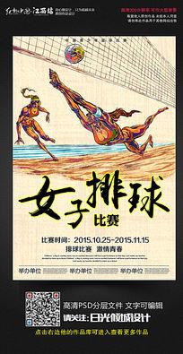 女子排球比赛宣传海报