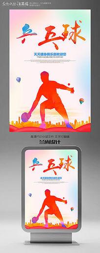乒乓球比赛运动海报设计