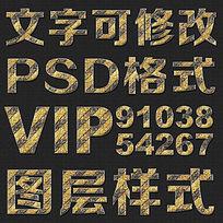 浅色斜纹文字样式