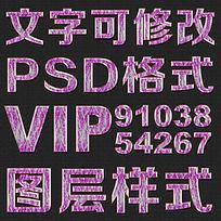 浅紫色字体样式