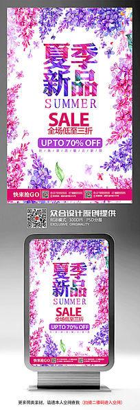 时尚炫彩花朵夏季新品上市海报设计