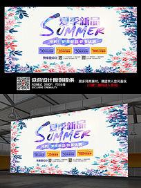 时尚创意夏季新品上市海报模板