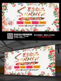 时尚花朵夏季新品促销海报设计