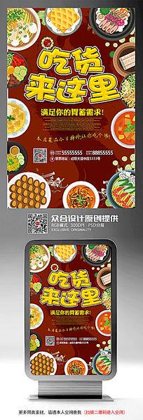 时尚手绘吃货来这里餐厅美食宣传海报