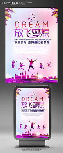 水彩风梦想主题海报设计