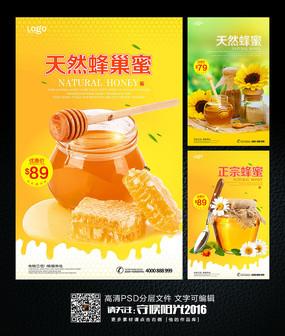 天然正宗纯蜂蜜宣传促销海报 PSD