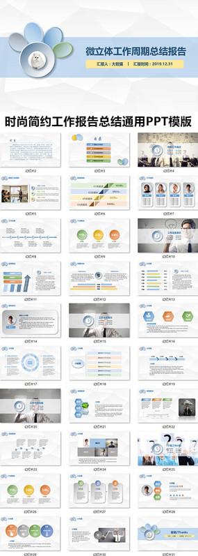 微立体报告总结PPT模板简约实用微立体工作周期总结报告PPT模版