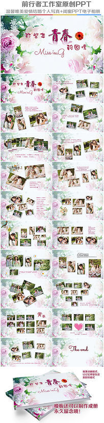 温馨唯美青春纪念册个人写真闺蜜相册情侣结婚PPT电子相册模板