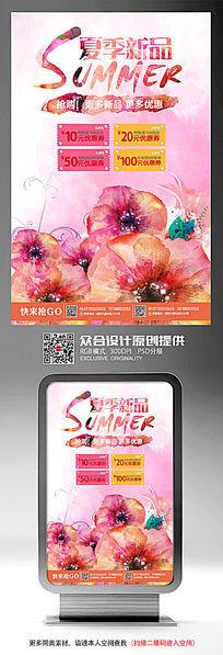 夏季新品商场促销海报设计