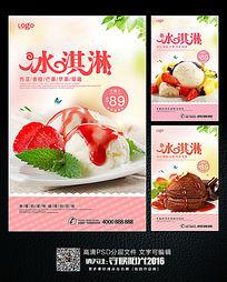 夏日冷饮冰淇淋促销宣传海报