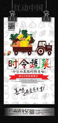 新鲜蔬菜批发市场海报设计