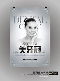牙科广告设计