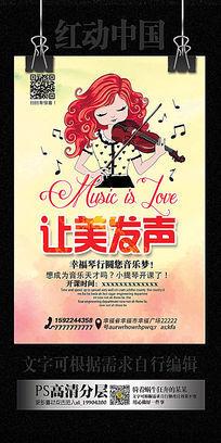 音乐培训班学习海报