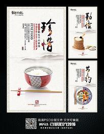 饮食文化食堂挂画展板宣传海报