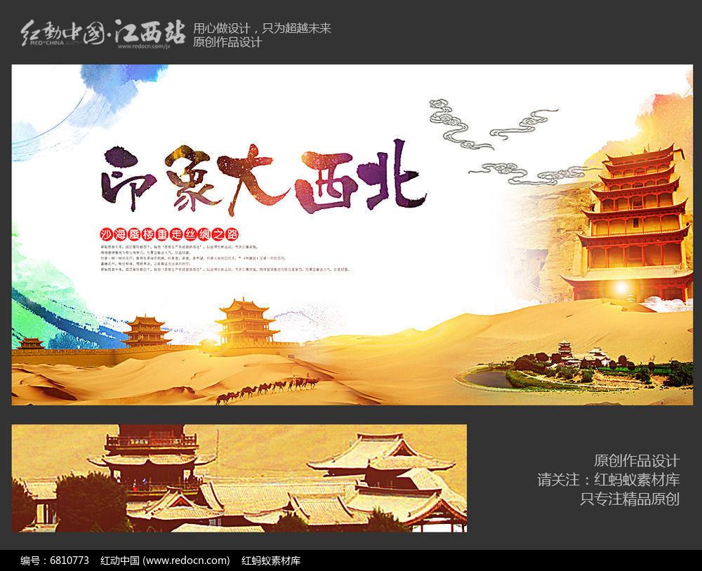 印象大西北旅游海报计模板psd素材下载_海报设计图片