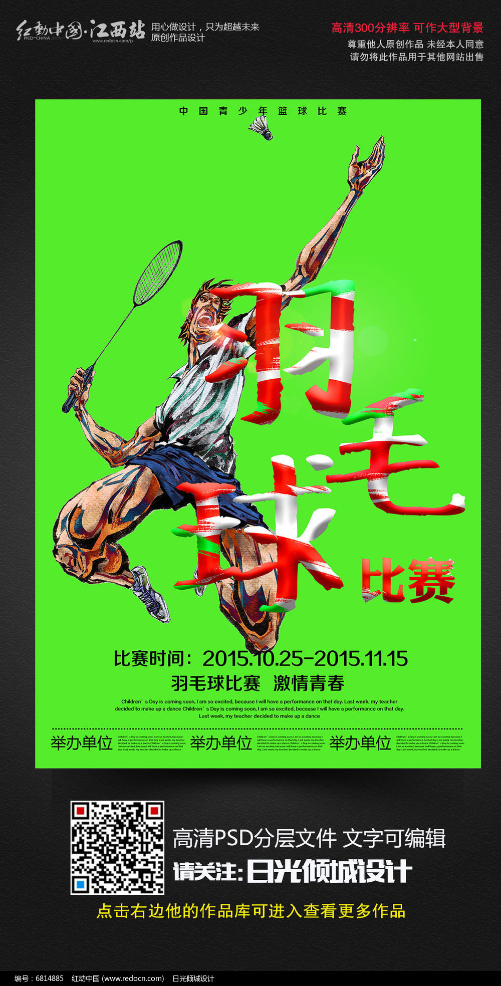 羽毛球比赛宣传海报图片
