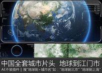 震撼大气江门宣传片地球到江门市ae模板