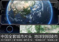 震撼大气铜陵宣传片地球到铜陵市ae模板