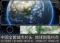 震撼大气亳州宣传片地球到亳州市ae模板