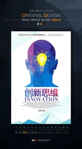 企业文化创造力创新励志海报 下载收藏 企业文化创新展板设计 下载图片