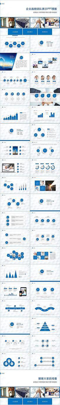 2016蓝色科技工作总结汇报-企业宣传画册图片活动展示相册PPT模板