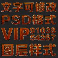 PS特效psd字体样式