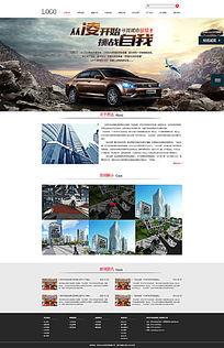 白色汽车官网主页 PSD