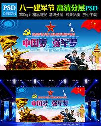 八一建军节晚会舞台背景模版