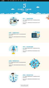 扁平化简约科技网页 PSD