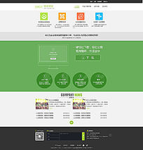扁平化科技绿色网页主页 PSD