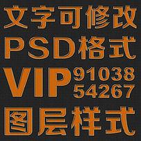 橙色立体字psd字体样式