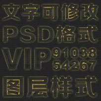 淡雅黄色边框psd字体样式