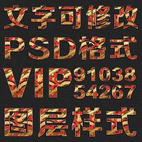 多彩斑驳psd字体样式