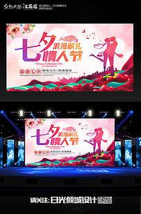 粉色创意七夕情人节宣传促销海设计
