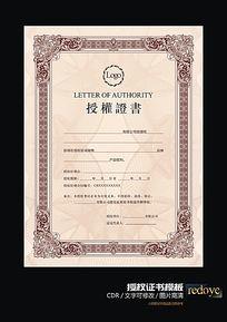 高端授权证书模板 CDR