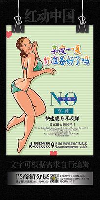 好身材减出来性感卡通海报设计