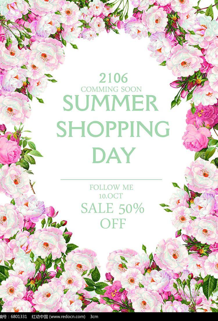 花朵夏季促销折扣海报图片