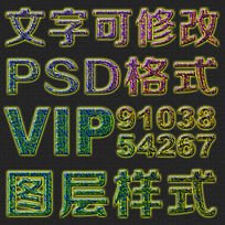 环保绿色psd字体样式
