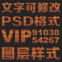 火焰纹理psd字体样式