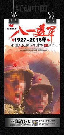 建军节公交站牌海报